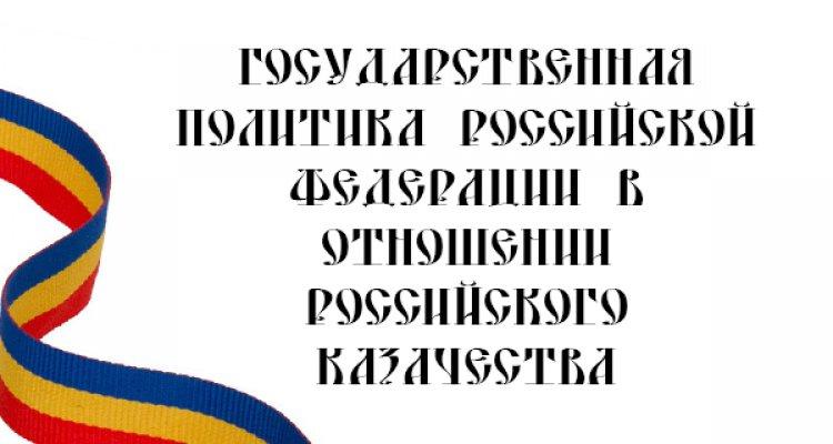 Государственная политика Российской Федерации в отношении российского казачества