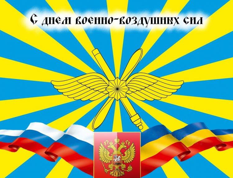 12 августа в России отмечается День Военно-воздушных сил (ВВС).