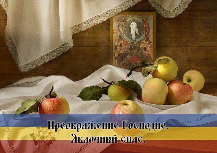 Сегодня Преображение Господа Бога и Спаса нашего Иисуса Христа (Яблочный Спас)