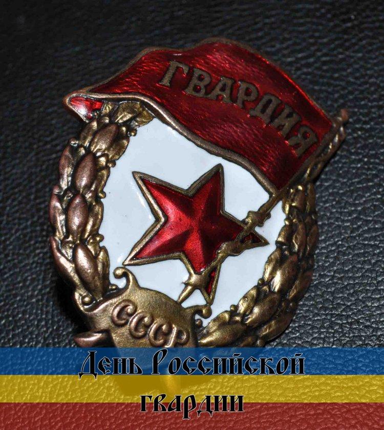 С днём Российской Гвардии!